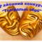 Районний конкурс «Театральні обрії».