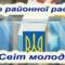 """Вибори до районної ради лідерів """"Світ молоді"""""""