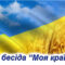 """Тематична бесіда """"Моя країна Україна"""""""