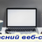 Відбувся обласний веб-семінар в онлайн-режимі